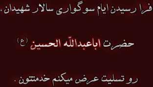 ایام سوگواری آقا سید الشهداء (ع) تسلیت باد.